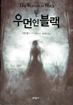 우먼 인 블랙 수잔 힐